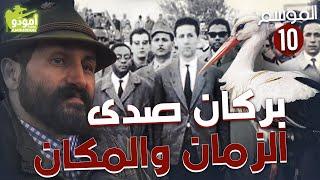 ✅ Amouddou TV 155 Berkane أمودّو / بركان، صدى الزمان والمكان
