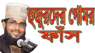 হুজুরদের গোমর ফাঁস ! Molla Nazim uddin