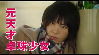 新垣結衣&瑛太主演のロマコメ映画『ミックス。』予告編