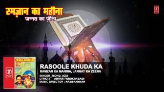 Rasoole Khuda Ka Farman  Full Audio Song    Mohd. Aziz    T-Series Islamic Music