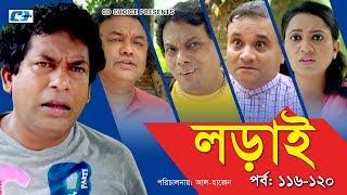 Lorai | Episode 116-120 | Mosharrof Karim | Richi Solaiman | Arfan | Nadia | Bangla Comedy Natok