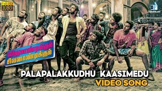 Virumandikkum Sivanandikkum - Palapalakkudhu Kaasimedu Video Song | New Tamil Movie | Trend Music