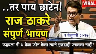 Raj Thackeray Latest Speech 2017 | मुंबई तोडण्याची भाषा कराल तर पाय छाटेन -राज ठाकरे संपूर्ण भाषण