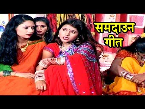 राजा जनक जी के एक बेटी सीता - Sohar Song | Maithili Sohar songs 2017 |