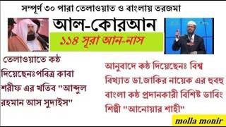 bangla quran torjoma 114 sura an nas by abdur rohman aas sudais and anower shahi