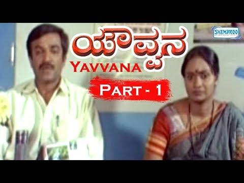 Xxx Mp4 Yavvana Part 1 Of 12 Superhit Kannada Popular Movie 3gp Sex