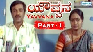 Yavvana - Part 1 Of 12 - Superhit Kannada Popular Movie