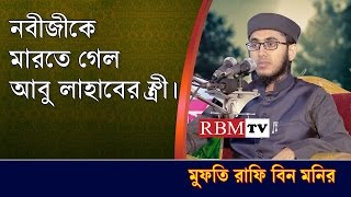 Bangla New Waz Mufti Rafi Bin Monir 2017 নবীজীকে মারতে গেল আবু লাহাবের স্ত্রী।