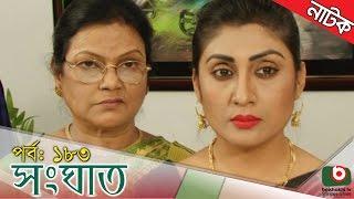 Bangla Natok | Shonghat | EP - 183 | Ahmed Sharif, Shahed, Humayra Himu, Moutushi, Bonna Mirza