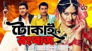 Tokai Rangbaaz | টোকাই রংবাজ । Bangla Full Movie | Manna, Shahnaz, Rajib | Full HD