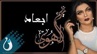 ريم الهوى - ابعاد    جلسة مكة 2019 حصريا