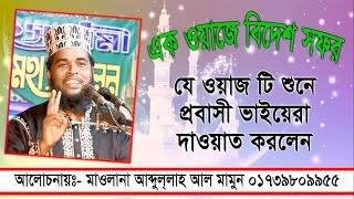যে ওয়াজের ভক্ত প্রবাসীরা Bangla waz   Mawlana Abdullah Al Mamun 01739809955 New mahfil Media