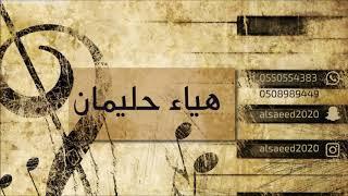 هياء حليمان  + عبادي الطرف  _  المطلقات  2018