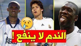12 نجما تخلى عنهم ريال مدريد فدفع الثمن غاليا..!! | آخرهم ألفارو موراتا