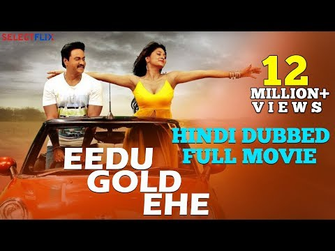 Download Eedu Gold Ehe - Hindi Dubbed Full Movie | Sunil | Sushma Raj | Richa Panai