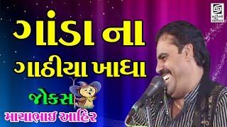 Mayabhai Ahir Jokes 2017 New Gujarati Jokes Video