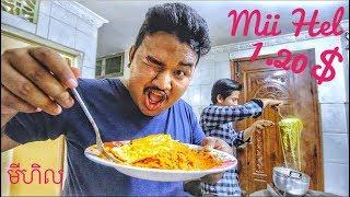 Amazin Food / Mi Hieol / មីហិរ / ហិរហិរចុយម្រាយ / Mi (Vlog20)