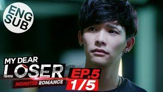 [Eng Sub] My Dear Loser รักไม่เอาถ่าน   ตอน Monster Romance   EP.5 [1/5]