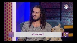 مقابلة احمد مساد في برنامج    جو شو - Joe Show   