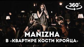 MANIZHA в «Квартире Кости Кройца» в 360°