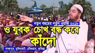 Hafizur Rahman Siddiqi Bangla Waz 2018 | হাফিজুর রহমান সিদ্দিকী ওয়াজ ২০১৮ | বাংলা ওয়াজ ২০১৮
