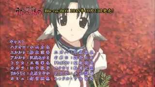 『OVA うたわれるもの』Blu-ray BOX 30秒CM