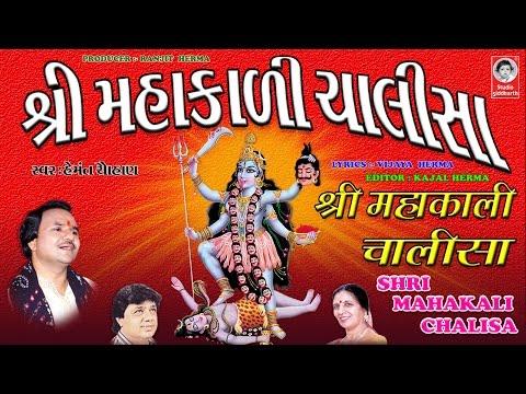 Xxx Mp4 શ્રી મહાકાળી ચાલીસા હેમંત ચૌહાણ વીડિયો Shri Mahakali Chalisha ORIGINAL 3gp Sex