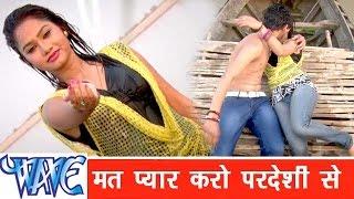 मत प्यार करो - Mat Pyar Karo Pardesi Se - Bhojpuri Hit Songs