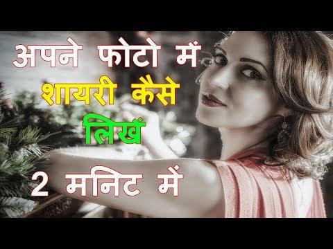 Xxx Mp4 Photo Par Shayari Likhne Wala Apps Photo Me Shayari Kaise Likhe Shayari Likhne Ka Tarika 3gp Sex