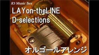 LAYon-theLINE/D-selections【オルゴール】 (アニメ「賭ケグルイ」ED)