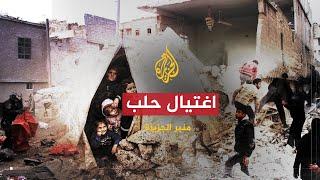 تحت المجهر - اغتيال حلب