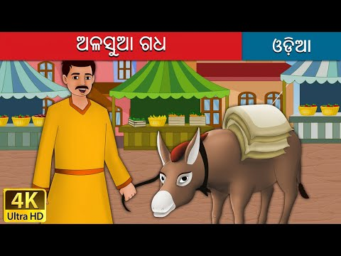Xxx Mp4 ଅଳସୁଆ ଗଧ The Lazy Donkey In Odia Odia Story Fairy Tales In Odia 4K UHD Odia Fairy Tales 3gp Sex