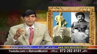Bahram Moshiri 11062017 روشنفکران دروغین و نفی هویت ملی
