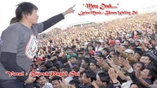 Mero Desh By Rajesh Payal Rai Full HD Audio Song 2016