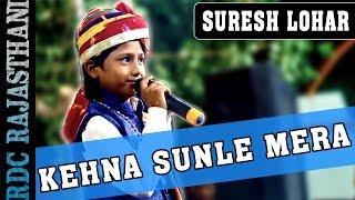 SURESH LOHAR Live Bhajan | Kehna Sunle Mera | Lalsagar Balaji LIVE | Rajasthani Bhajan 2016
