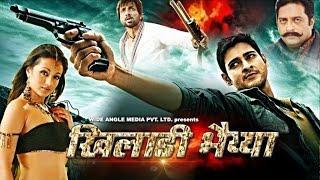 Khiladi Bhaiya | खिलाड़ी भैया | Dubbed Bhojpuri Movie 2015 | Mahesh babu, Trisha Krishnan | HD