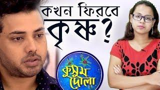 [ADVANCE TWIST] Kokhon Phirbe Krishna? | Kusum Dola | Star Jalsha | Chirkut Infinity