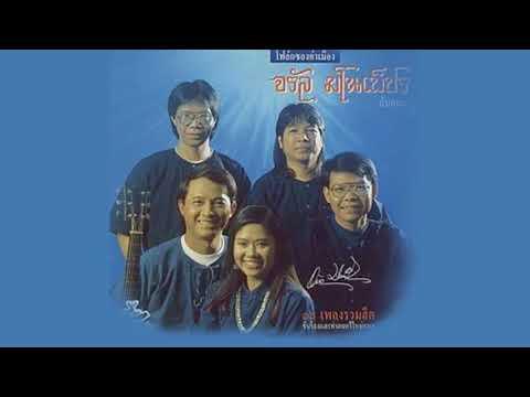 โฟล์คซอง คำเมือง จรัล มโนเพ็ชร กับคณะ 16 เพลงรวมฮิต ไม่มีโฆษณา