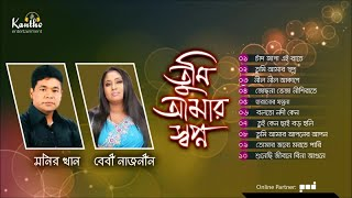 Monir Khan - Tumi Amar Shopno | তুমি আমার স্বপ্ন | Full Audio Album
