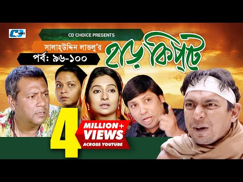 Harkipte | Episode 96-100 | Bangla Comedy Natok | Mosharaf Karim | Chanchal | Shamim Jaman