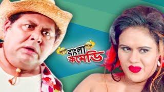 Funny Thailand Bar Scene |Kharaj Mukherjee Comedy|Agnee Comedy Clips|Bangla Comedy