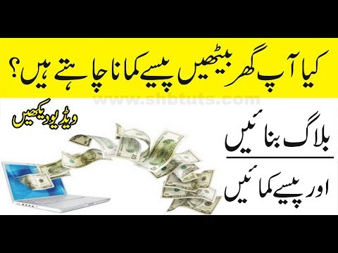 How to Make Money With Blogger For Beginners In Urdu | shb tutorials