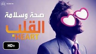 صحة وسلامة القلب    علامة واحدة إذا وجدتها فيك فأنت ذو قلب سليم فهنيئا لك به ❤ لا يفوتك HD+