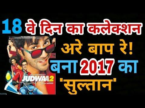 Xxx Mp4 Judwaa 2 Eighteen Day Box Office Collection 18th Day Box Office Collection Varun Dhawan 3gp Sex