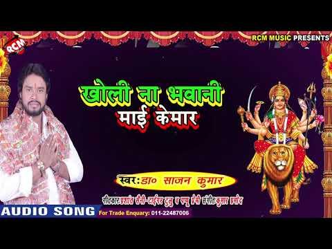 Xxx Mp4 DR RAJAN KUMAR का 2018 का बड़ा देवी गीत सांग खोली न भवानी माई केवाड़ 3gp Sex