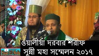 Oli ullah Asheki Waz  ওয়ালীয়া দরবার শরীফ সুন্নী মহা সম্মেলন ১৫-১২-২০১৭ ১ম খন্ড
