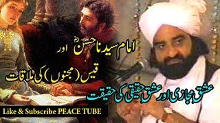 Peer Naseer ud Din Naseer || Golra Sharif || Story of Imam Hassan & Majnu (Qais) || Peace Tube ||