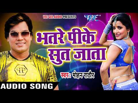 Xxx Mp4 2017 का सबसे हिट गाना Mohan Rathore Bhatare Pike Sut Jata Superhit Bhojpuri Hit Songs 3gp Sex
