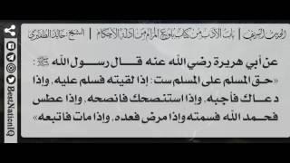 1452 - شرح حديث حق المسلم على المسلم ست / الشيخ : خالد الظفيري