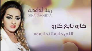 Zina Daoudia - Garou Tabeaa Garou (Official Audio) | زينة الداودية - كارو تابع كارو